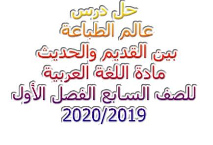 حل درس عالم الطباعة مادة اللغة العربية للصف السابع الفصل الاول 2020