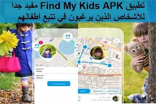 تطبيق Find My Kids APK مفيد جدا للأشخاص الذين يرغبون في تتبع أطفالهم