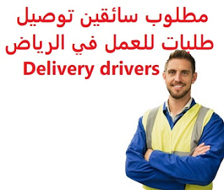Delivery drivers are required to work in Riyadh  To work as a home delivery delegate in Riyadh  Academic qualification: not required  Experience: Previous experience working in the field Must have a valid driver's license He must have a valid residence permit To have the Absher app  Salary: to be determined after the interview