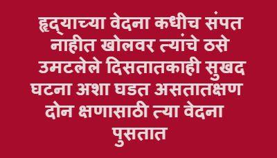 life status image in marathi