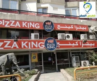 منيو ورقم بيتزا كينج - أسعار البيتزا و العروض والفروع 2021