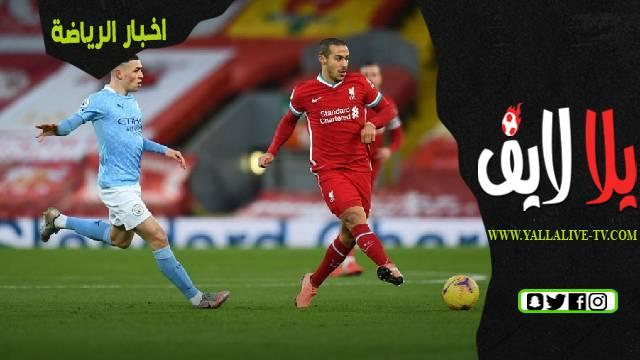 التشكيل المتوقع لمباراة ليفربول ضد مانشستر سيتي