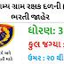 Surat GRD Bharti 2021_Apply for 279 Surat Rural GRD post_2021: