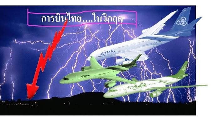 การบินไทย...ในวิกฤต