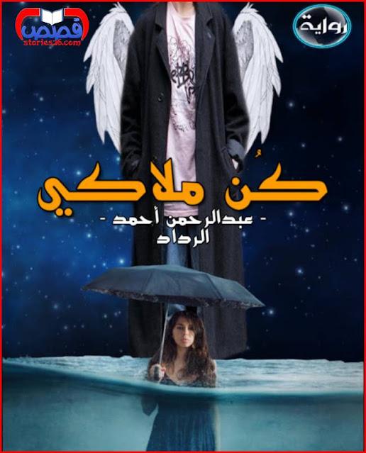 رواية كن ملاكى بقلم عبد الرحمن أحمد