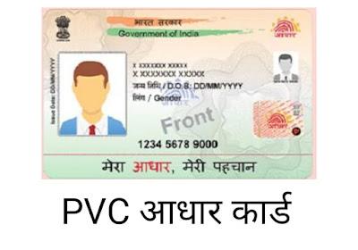 pvc aadhaar card online order in marathi