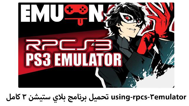 تحميل برنامج بلاي ستيشن 3 كامل using-rpcs3-emulator