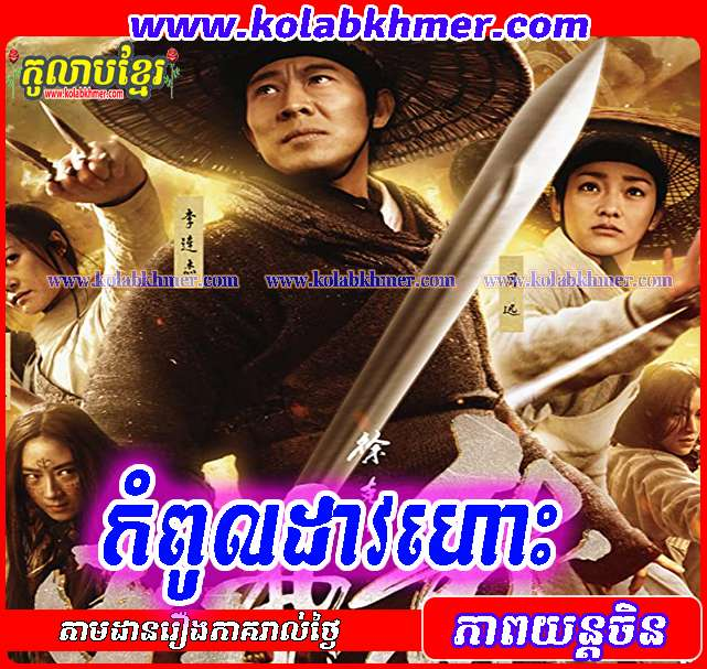 កំពូលដាវហោះ លីលានជា - Kompul Dav Hos Lilean Chea - Chinese Movie