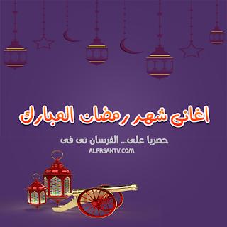 تحميل مجموعة اغانى شهر رمضان القديمة والجديد 2020