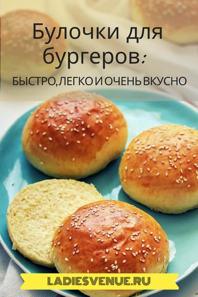 Булочки для бургеров: быстро, легко и очень вкусно