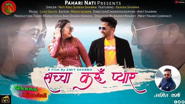 Sucha Karu Pyaar Song mp3 Download - Suresh Sharma