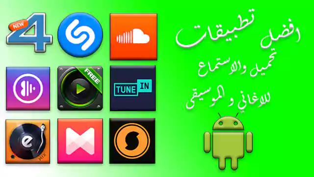 افضل 9 تطبيقات لتشغيل و الاستماع الى الاغاني والموسيقى