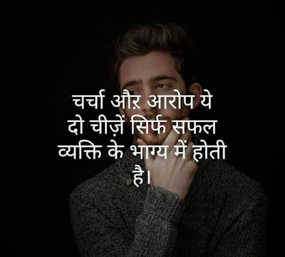 Motivational Thoughts Images Hindi