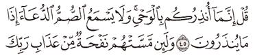 Tafsir Surat Al-Anbiya' Ayat 45