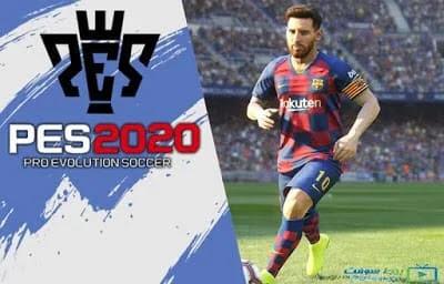 تحميل لعبة بيس 2020 للاجهزة الضعيفة