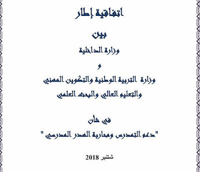 اتفاقية إطار INDH حول دعم التمدرس ومحاربة الهذر المدرسي