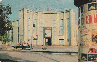 cinema Oktyabr in Taganrok postcard 1969