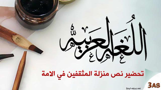 تحضير نص منزلة المثقفين في الامة للسنة الثالثة ثانوي علمي