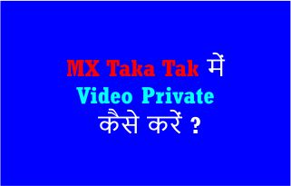 MX Taka Tak में Private Video कैसे बनाये ? Video Private कैसे करें ?