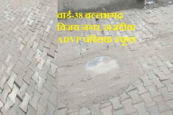 ballabhgarh-ward-38-ghatia-work-on-interlocking-title-vijay-nagar