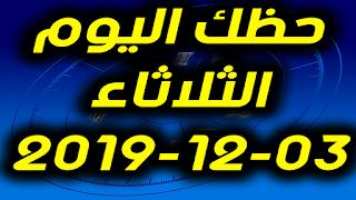 حظك اليوم الثلاثاء 03-12-2019 -Daily Horoscope