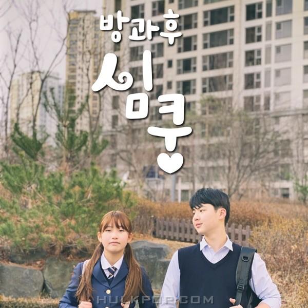 YooHami & Kim Hyun Wook – Ssome Vol.1 – EP
