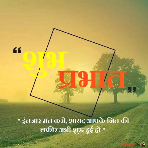 suprabhat, shubh prabhat, suvichar, marathi, good morning in hindi, सुप्रभात, शुभप्रभात, images, quotes