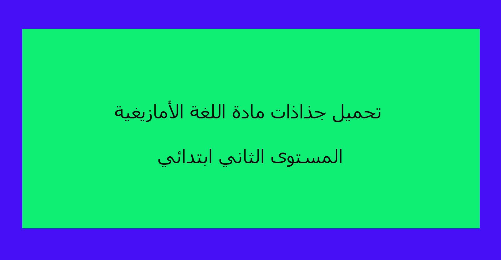 تحميل جذاذات مادة اللغة الأمازيغية المستوى الثاني ابتدائي