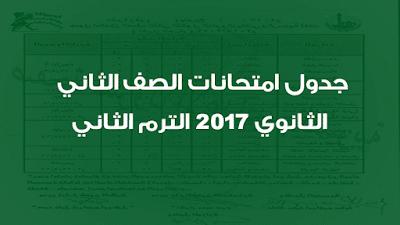 جدول امتحانات الصف الثاني الثانوي 2017 الترم الثاني