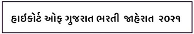 High Court Of Gujarat Driver Posts Recruitment 2021