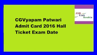 CGVyapam Patwari Admit Card 2016 Hall Ticket Exam Date