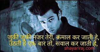 Love-shayari-images-in-hindi-for-gf