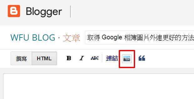 google-photo-image-url-to-picasa-1-取得 Google 相簿圖片外連更好的方法﹍轉換為 Picasa 連結