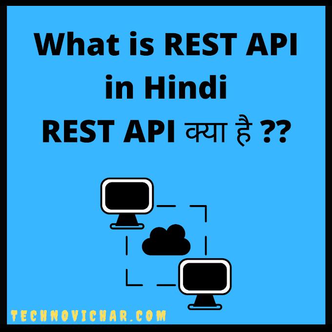 What is REST API in Hindi | REST API क्या है??