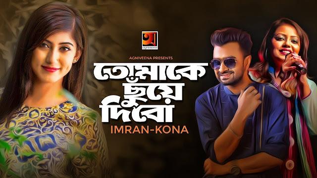 Tomake Chuye Debo Bengali Song Lyrics