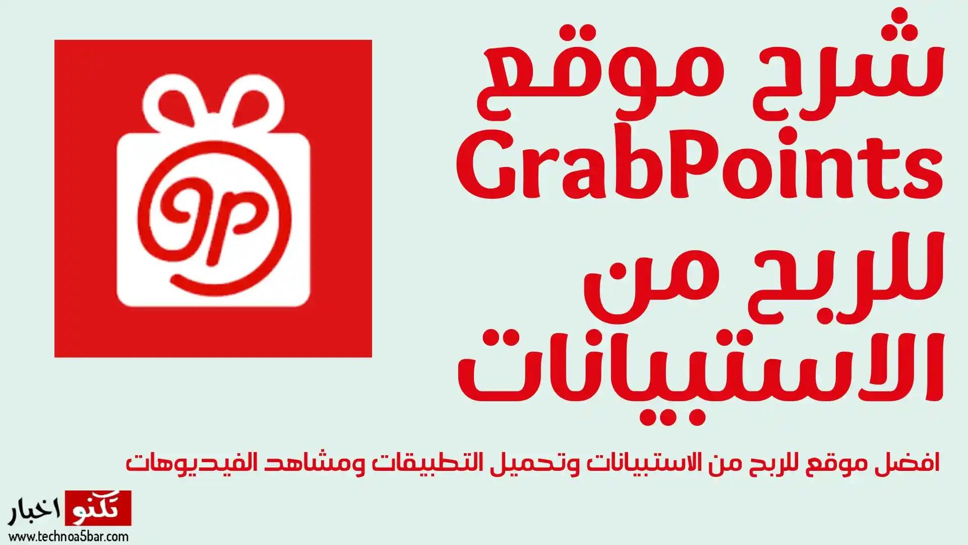 شرح موقع GrabPoints للربح من الاستبيانات وتحميل التطبيقات ومشاهد الفيديوهات