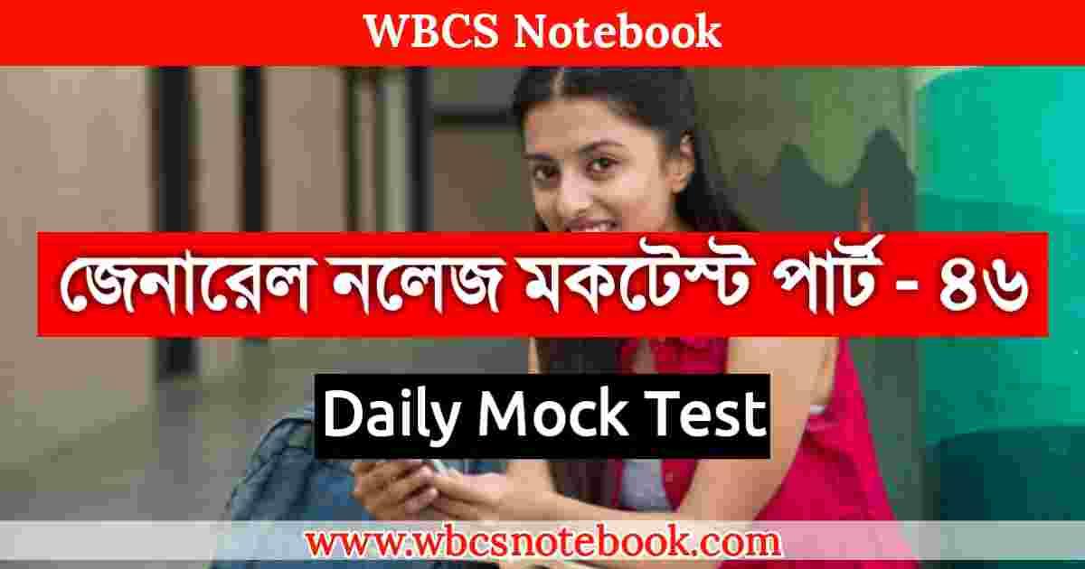 General Knowledge Mock Test Part - 46 in Bengali | | জেনারেল নলেজ মকটেস্ট পার্ট -৪৬