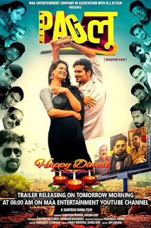 Ee Pintu Paglu Hai Kya Bhojpuri Movie