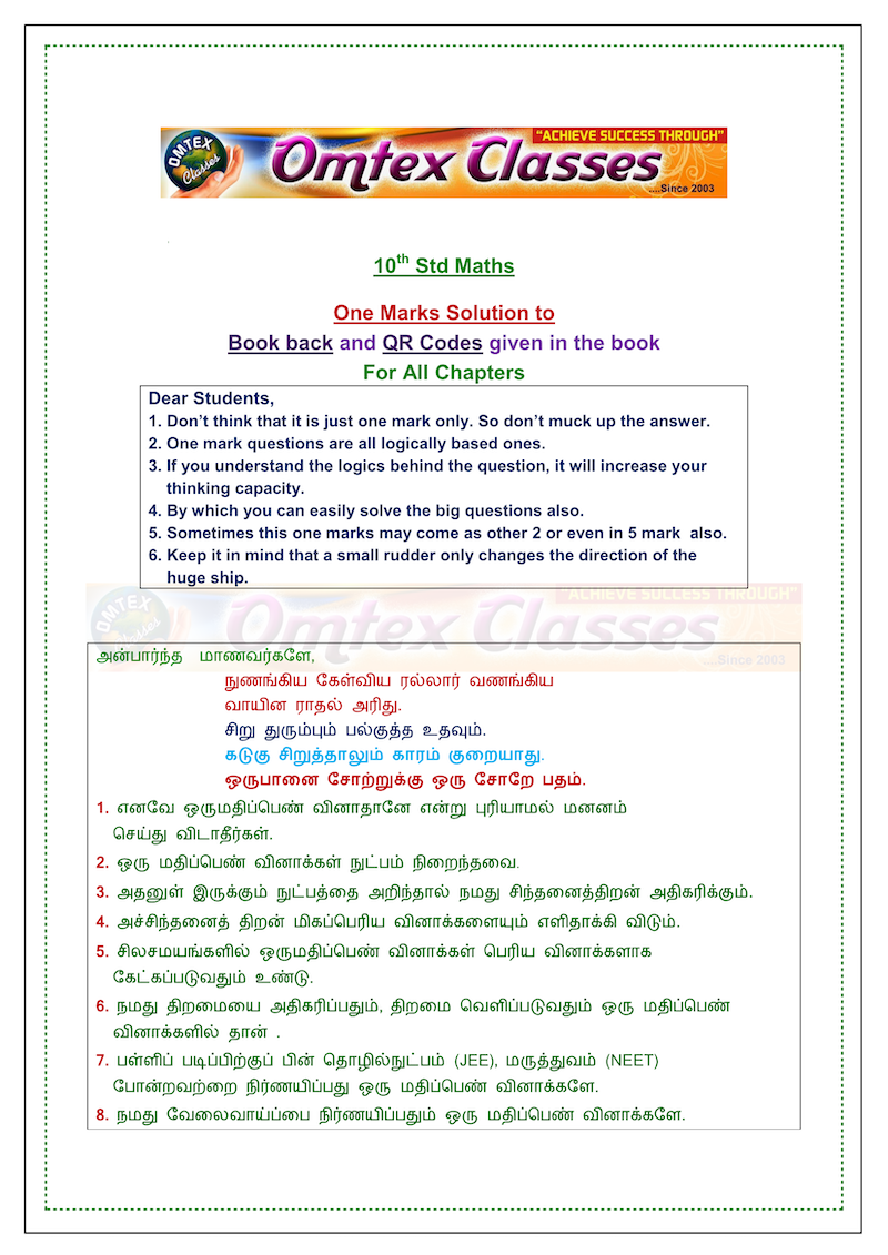 10th-maths-book-back-1-marks-solutions-english-medium