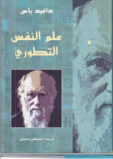 علم النفس التطورى - دافيد باس