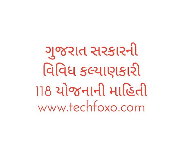 Gujarat sarkar ni vividh Sahay Yojana