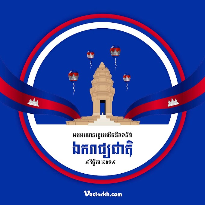 cambodia independence day free vector file