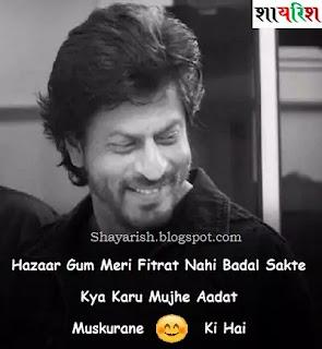 smile shayari, shayari on smile, smile shayari in hindi, smile quotes