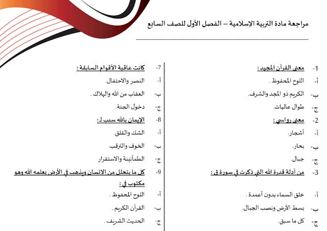 مراجعة عامة تربية إسلامية صف سابع فصل أول