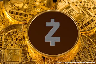 Zcash Company меняет свое название