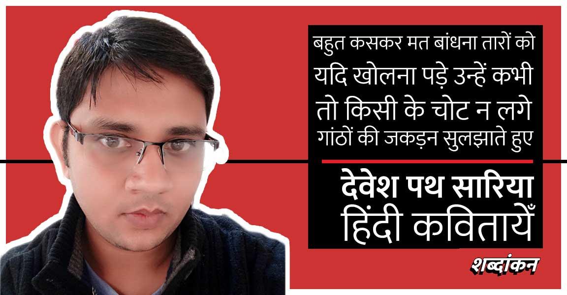 Hindi Poetry: युवा कवि देवेश पथ सारिया की हिंदी कवितायेँ