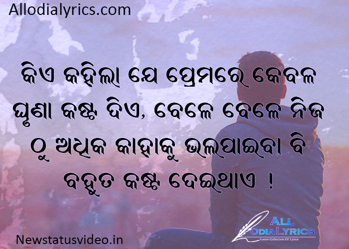 Odia Sad Shayari in 2020