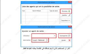 جديد برنامج الحالة المدنية بالفرنسية سبتمبر 2019 EtatCivil_Fr 6.3Na - صفحة 2 8