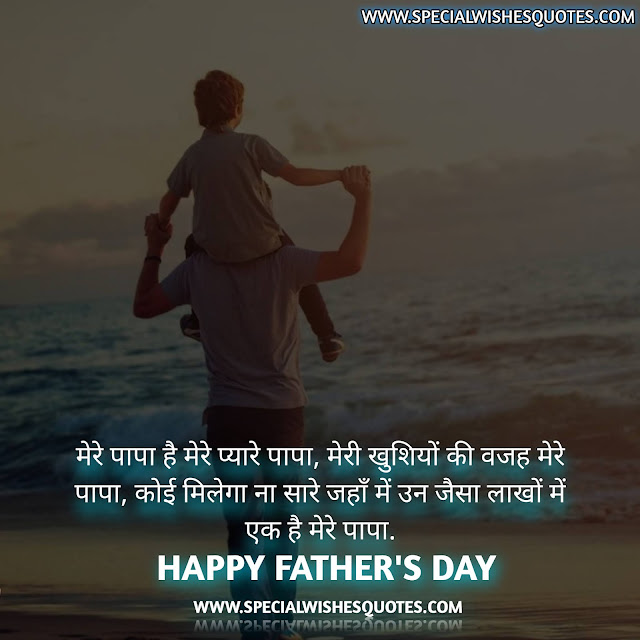 Fathers Day Sms in Hindi Language