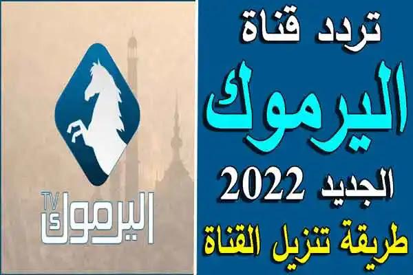 تردد قناة اليرموك 2022 الجديد على النايل سات وطريقة تنزيل القناة